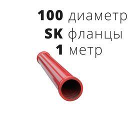 Труба для бетоновода dn100 1 метрв