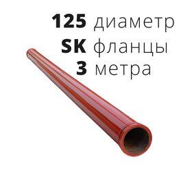 Труба бетононасоса dn125 двухслойная, усиленная