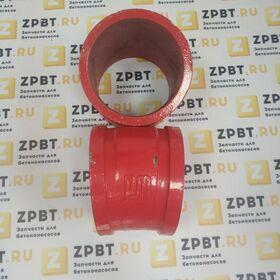 Колено (угол, поворот, отвод) для бетононасоса 125-90-275